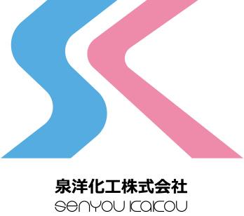 泉洋化工株式会社 SENYOU KAKOU